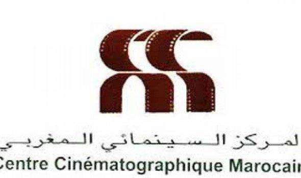 المركز السينمائي المغربي: مباراة توظيف 3 متصرفين و2 تقنيين من الدرجة 3. الترشيح ابتداء من 13 ماي إلى غاية 20 ماي 2016
