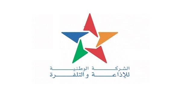 مباراة لتوظيف مستخدم اداري (3 مناصب) بالشركة الوطنية للإذاعة والتلفزة