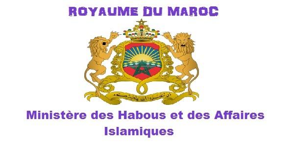 Recrutement (122) postes au Ministère des affaires islamiques