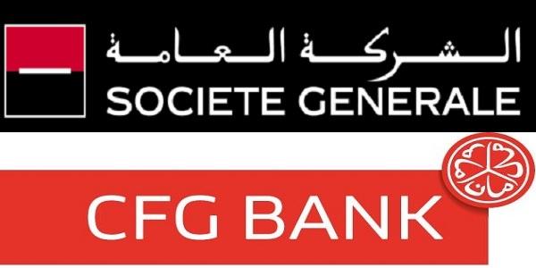 Recrutement (3) postes chez Société Générale et CFG Bank – توظيف (3) منصب