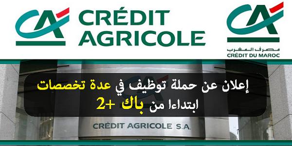 مصرف المغرب: إعلان عن حملة توظيف في عدة تخصصات ابتداأ من باك+2 باك+3 وباك+5 بعدة مدن