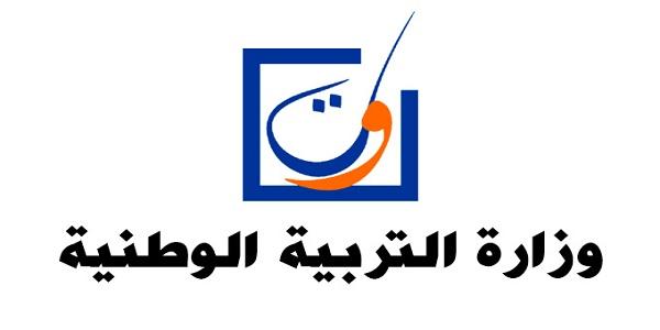 Recrutement (14) Ingénieurs, Cadres et Techniciens au Ministère de l'Education nationale – توظيف في العديد من المناصب