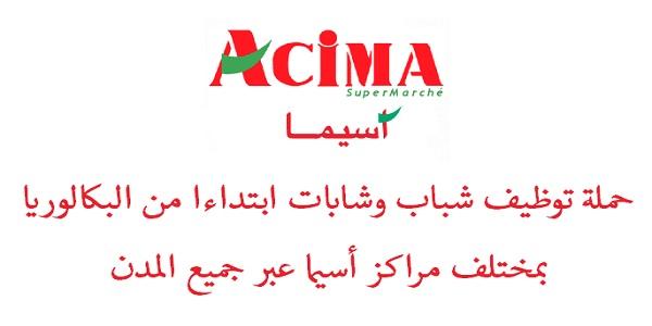 Recrutement (9) postes chez Acima – توظيف (9) منصب