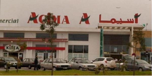 أسواق Acima : توظيف 5 أمينه صندوق بشهادة الباكلوريا بمدينة المحمدية