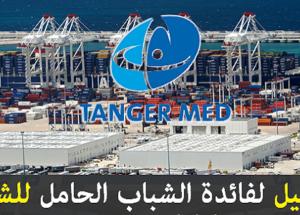استمارة التسجيل بشركة APM Terminals Tanger ميناء طنجة المتوسط. في مجال النقل واللوجيستيك، التجارة والاستيراد والتصدير وتخصصات أخرى