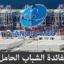 شركة APM Terminals MedPort Tangier : افتتاح التسجيل لتوظيف شباب حاملي الشواهد لفائدة ميناء طنجة المتوسط الثاني (port Tanger Med II)