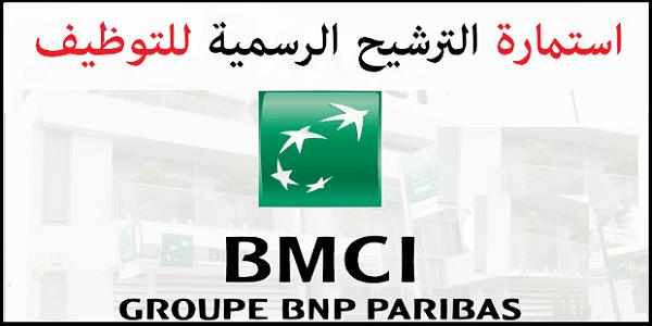 البنك المغربي للتجارة والصناعة BMCI: استمارة الترشيح الرسمية للتوظيف 2017