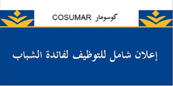 شركة كوسومار COSUMAR تفتح باب الترشيح للشباب حاملي الدبلوم أو الإجازة في عدة تخصصات