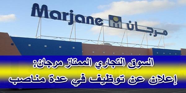 Campagne recrutement chez Marjane – السوق التجاري الممتاز مرجان: فتح باب الترشيح لمناصب المسؤولية BAC +2