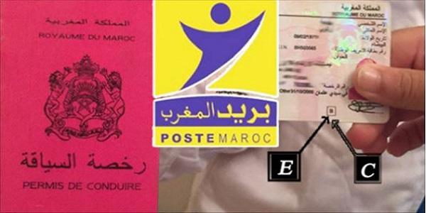 للمتوفرين على المستوى الدراسي السادس ابتدائي والحاصلين على رخصة السياقة C أو E لكم شروط ووثائق توظيف السائقين ببريد المغرب