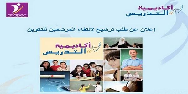 تكوين مجاني لفائدة الشباب حاملي الباك فما فوق في مهن التدريس ممول من طرف الدولة للعمل في مؤسسات التعليم الخصوصي