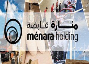 شركة MENARA HOLDING إعلان عن حملة توظيف في عدة تخصصات