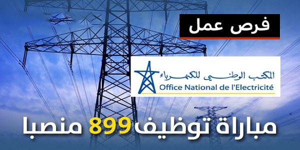 Liste des candidats convoqu s au concours de recrutement - Office national de l electricite et de l eau potable ...