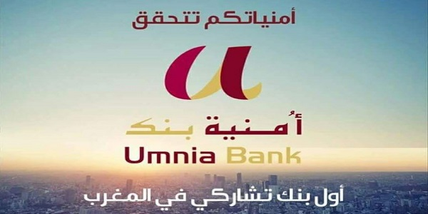 Umnia Bank – فيما يلي التفاصيل لإرسال سيرتك الذاتية