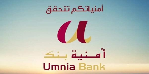 Campagne de recrutement chez Umnia Bank – حملة توظيف واسعة لفائدة الشباب العاطل