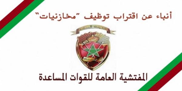المفتشية العامة للقوات المساعدة: أنباء عن اقتراب توظيف «مخازنيات»