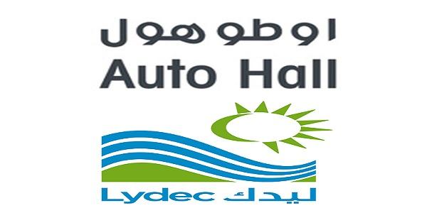 Recrutement (3) postes chez AutoHall et Lydec – توظيف (3) منصب