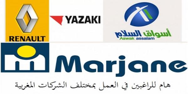هام للراغبين في العمل بمختلف الشركات المغربية هذه هي عناوين وإيميلات طلب العمل والشواهد المطلوبة (يازاكي – رونو طنجة – أسواق السلام – مرجان – لير)