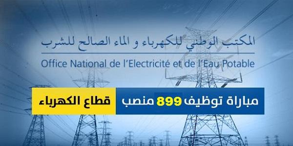 المكتب الوطني للكهرباء والماء الصالح للشرب – قطاع الكهرباء: الاختبار الكتابي لمباراة توظيف 57 عمال مهنيون إلكترومكانيك