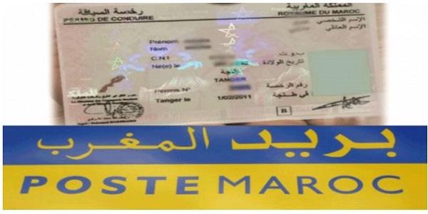 للمتراوحة أعمارهم بين 25 و 45 سنة إليكم شروط تسجيل السائقين ببريد بنك المغرب