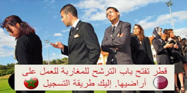 الأنابيك – سكيلز: توظيف 237 مدرس وأستاذ اللغة العربية والإنجليزية، وعدة تخصصات علمية بإمارة قطر. آخر أجل هو 11 يناير 2019
