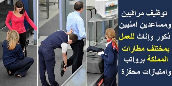 توظيف ( 58 مراقب ومساعد أمني ذكور وإناث ) للعمل بمختلف مطارات المملكة براتب يفوق 3500 درهم شهريا