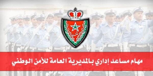 مهام مساعد إداري بالمديرية العامة للأمن الوطني