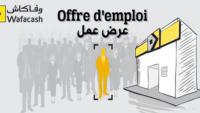 مطلوب شباكين Guichetiers & Conseillers commerciaux (بــاك +2) لفائدة وكالات بريد كاش Wafacash بعدة مدن