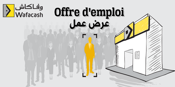 وكالة WafaCash يعلن عن توظيفات هامة للشباب حاملي الدبلومات BAC+2 ، BAC+3 و BAC+5 بجميع مدن المملكة