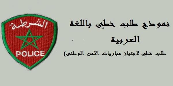 نموذج طلب خطي لإجتياز مباراة الأمن الوطني