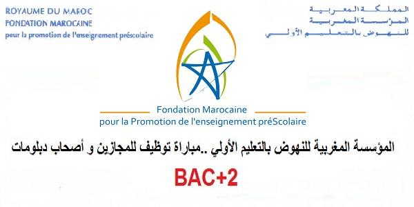 (150 منصب) ، BAC+2 المؤسسة المغربية للنهوض بالتعليم الأولي ..مباراة توظيف للمجازين و أصحاب دبلومات