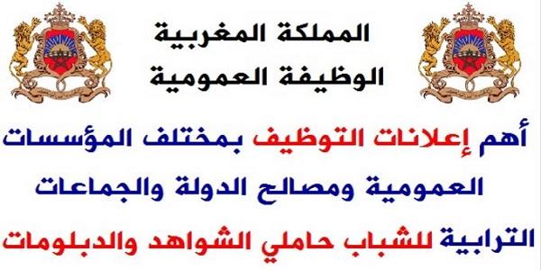 الوظيفة العمومية: مباريات لتوظيف 1700 منصب بعدة مؤسسات ومصالح للشباب المغاربة ابتداء من البكالوريا
