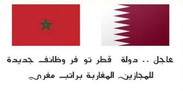 عاجل .. دولة قطر توفر وظائف جديدة للمجازين المغاربة براتب مغري