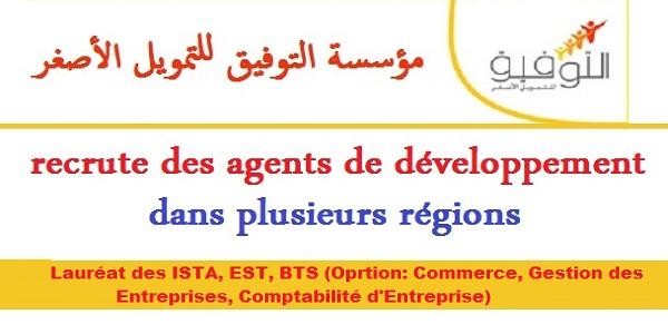 مؤسسة التوفيق للتمويل الأصغر: توظيف 26 في الشبكات المعلوماتية و تجاري أبناك بعدة مدن