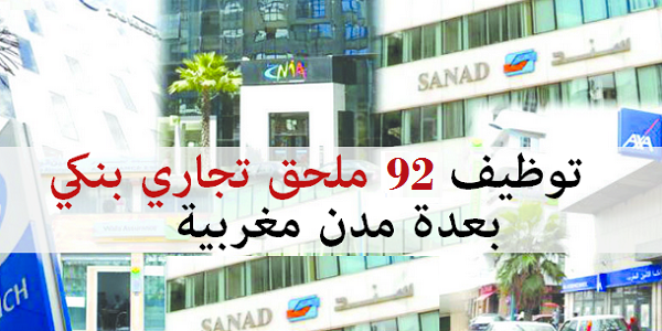 توظيف 92 ملحق تجاري بنكي بعدة مدن مغربية