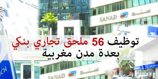 توظيف 56 ملحق تجاري بنكي بعدة مدن مغربية