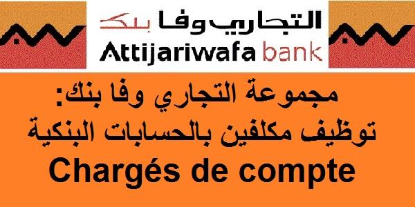 مجموعة التجاري وفا بنك: توظيف مكلفين بالحسابات البنكية Chargés de compte