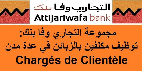 مجموعة التجاري وفا بنك: توظيف مكلفين بالزبائن في عدة مدن Chargés de Clientèle
