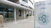 الصندوق المغربي للتقاعد يعلن عن مباريات توظيف في عدة مناصب وتخصصات آخر أجل 5 دجنبر 2019