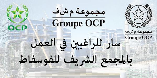 آخر إعلانات التوظيف واستمارة الترشيح لارسال CV طلب وظيفة Office Chérifien des Phosphates (OCP) 2021