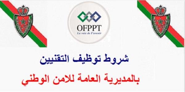الشروط والتخصصات المطلوبة للتوظيف بالمديرية العامة للأمن الوطني لطلبة وخريجي الـ OFPPT أو التأهيل المهني