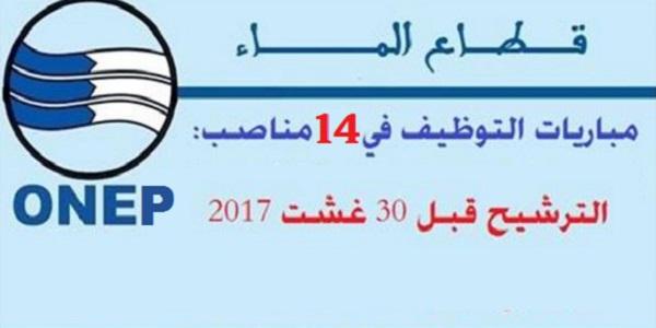 المكتب الوطني للكهرباء والماء الصالح للشرب – قطاع الماء: مباريات التوظيف في 14 مناصب في عدة تخصصات. الترشيح قبل 30 غشت 2017