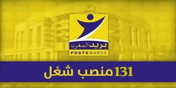 مباراة لتوظيف 131 منصبا ببريد المغرب