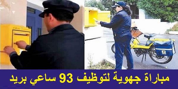 بريد المغرب يوظف 93 ساعي البريد وسائقين بالنيفو بــاك ورخصة السياقة ، آخر أجل للترشيح هو 17 شتنبر 2017