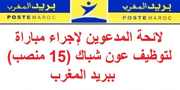 لائحة المدعوين لإجراء مباراة لتوظيف عون شباك (15 منصب) ببريد المغرب