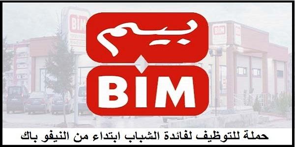 شركة متاجر BIM : توظيف 60 منصب