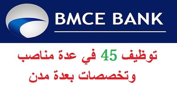 بنك BMCE : توظيف 45 في عدة مناصب وتخصصات بعدة مدن
