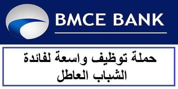 حملة توظيف واسعة لفائدة الشباب حاملي الدبلومات باك +2 ، باك +3 و باك +5 : BMCE بنك