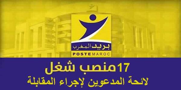 Liste de candidats convoqués au concours de recrutement pour (17) postes chez Poste Maroc – لائحة المدعوين لإجراء المقابلة