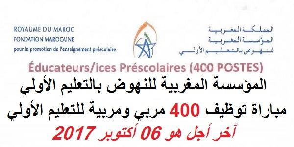 المؤسسة المغربية للنهوض بالتعليم الأولي: مباراة توظيف 400 مربي ومربية للتعليم الأولي. آخر أجل هو 06 أكتوبر 2017